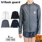子供 ラッシュガード キッズ UV対策 長袖 水着 男の子 UPF50+ 140cm 150cm 160cm スイムウェア 子供 キッズ ベビー ビーチグッズ