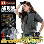 BURTLE バートル 空調服 AC1056 エアークラフト半袖ブルゾン<フルセット>