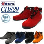 椿モデル|安全靴|JIS規格|ANGEL CHS29 高所用安全靴の画像