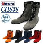 椿モデル|安全靴|JIS規格|ANGEL CHS58 高所用安全靴の画像