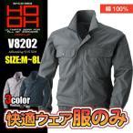 【鳳皇】快適ウェア V8202 ブルゾン <服のみ>