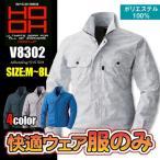 【鳳皇】快適ウェア V8302 ブルゾン <服のみ>