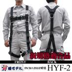 「墜落制止用器具の規格」適合品 椿モデル ハーネス型安全帯 一本吊り専用 EN361:2002規格 HYF-2
