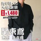 【SALE】関東鳶 625 立衿シャツ  13.墨(黒)
