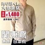【SALE】関東鳶 625 立衿シャツ  2.桐(ベージュ)