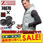 【SALE】Z-DRAGON 74070 空調服 ベスト × 快適ウェア ファン・バッテリーセット