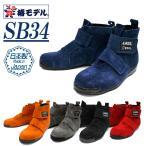 椿モデル|安全靴|JIS規格|ANGEL SB34 高所用安全靴