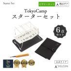 【公式】TokyoCamp 焚き火台 焚火台 (スターターセット) 軽量 ミニ 焚火 ソロ キャンプ コンパクト
