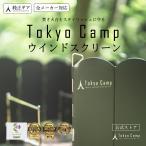 【公式】TokyoCamp 焚き火台専用 ウインドスクリーン 安定感のあるスチール製 折りたたみ 風防板 アウトドア 風除け 5本ペグ 収納袋付き