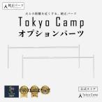 TokyoCamp 焚き火台 オプションパーツ (短いサイズ)