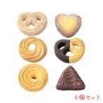(食品サンプル フェイクフード ケーキ スイーツ)50mmクッキー セット(6個)(DF34/118)