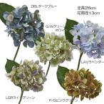 造花 アートフラワー 紫陽花 ハイドレンジア(DMFG57)