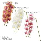 造花 おしゃれ 胡蝶蘭 ラン コチョウラン(DMFG42)