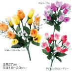 造花 アートフラワー)カスミ付きミニローズバッド(DMPO200)