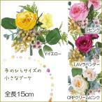 オールドローズミックスブッシュ 造花 アートフラワー ブーケ束 ミニ かわいい(DMFG75)