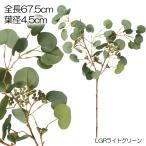 ユーカリベリースプレー ライトグリーン 人工観葉 造花 フェイクグリーン(DMFG96)