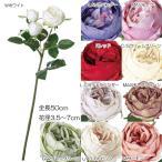 ガーデンローズスプレー 造花 アートフラワー ミニバラ かわいい薔薇(DMFG15)