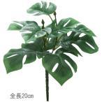 (造花 フェイクグリーン 人工観葉植物)モンステラブッシュ グリーン(DMFG157)