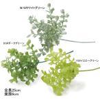 (人工観葉植物 フェイクグリーン 造花 模型 ミニチュア) ボックスウッドピック (DMFG198)