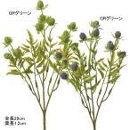 造花 フェイクグリーン 人工観葉植物 実 木苺 ラズベリーショート (DMFG105)