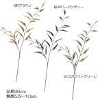 造花 ドライテイスト アレンジ フェイク スリムユーカリスプレー(DMFG91)