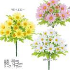 アートフラワー 造花 花束)フレッシュデイジーブッシュ(GL14)