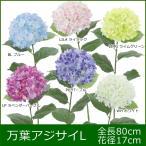 造花アートフラワー 万葉アジサイ(L) (GL35)