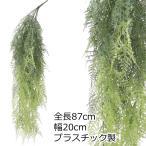 アスパラガスナナスハンガー グリーン 人工観葉 造花 フェイクグリーン(DMFG153)