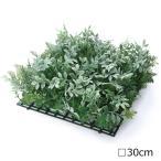 ハーブミックスマット グリーン 人工観葉 造花 フェイクグリーン造花用人工芝(MDY180)