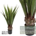 人工観葉 フェイクグリーン サボテン 多肉植物 メスカルアガベ 140cm(DMFG181)