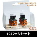 ショッピングハロウィン (ハロウィン 飾り)3Dパンプキンクリップ(4ヶ/パック) オレンジ / 12パックセット(VI51/36)