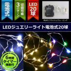 (イルミネーション LEDライト コロナ産業 HJ20W HJ20D)室内用LEDジュエリーライト20球 電池式 タイマー付 常点灯/フラッシュ/ウェービング(CL7)