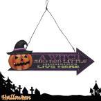 (秋装飾 造花 ハロウィン かぼちゃ ホームパーティー)アローボードハンギングサイン(DM/AW145)