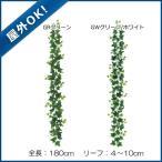 (造花 フェイクグリーン 人工観葉植物) (屋外OK)ウォータープルーフアイビーガーランド(ワイヤー入)(GL108)