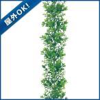 (造花 フェイクグリーン 人工観葉植物)(屋外OK)ボックスウッドリーフガーランド(プラスチック)(GL60)