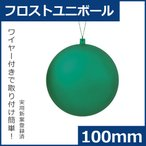ショッピングツリー (クリスマス オーナメント ボール 施工)100mmフロストユニボール(ワイヤー付)(2ケ/パック) フロストエメラルド(AB74)