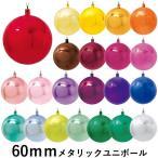 クリスマス オーナメント ボール 施工)60mmメタリックユニボール(ワイヤー付)(6ケ/パック)(AB62)