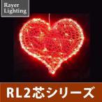 (屋外 イルミネーションライトバレンタイン トランプ)アクセサリー ハート(RL125)