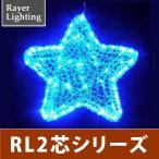 (屋外 イルミネーションライト星)アクセサリー スター(RL123)