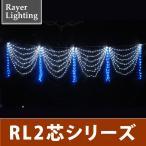 (屋外 イルミネーションライトカーテン つらら)ドレープライト(RL52)