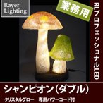 (屋外 イルミネーションライトきのこ 森)ファンタジー シャンピニオン(ダブル)(RL128)
