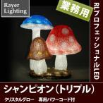 屋外 イルミネーションライトきのこ 森)ファンタジー シャンピニオン(トリプル)(RL128)