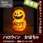 (屋外 イルミネーションライトハロウィン ジャックオーランタン)ハロウィン かぼちゃ(RL83)