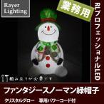 (屋外 イルミネーションライト雪だるま)ファンタジー スノーマン小型 (グリーン帽子)(RL115)