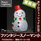 (屋外 イルミネーションライト雪だるま)ファンタジー スノーマン小型(RL113)
