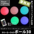 (屋外 イルミネーションライト 空間装飾 RGB)クリーミーライト ボール30(RL137)