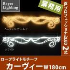 (屋外 イルミネーションライト壁面装飾)カーヴィー(RL96)