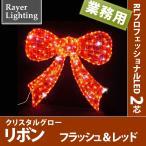 屋外 イルミネーションライト壁面装飾)クリスタルグロー リボン レッド色(RL114)