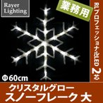 (屋外 イルミネーションライト雪の結晶)クリスタルグロー スノーフレーク 大型(RL80)