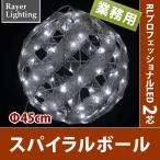 (屋外 イルミネーションライト庭装飾)スパイラルボール(RL91)